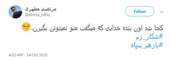 #باز_هم_سپاه/ تشکر کاربران فضای مجازی از سپاه برای دستگیری روحالله زم