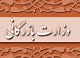 باشگاه خبرنگاران -ایرادهای شورای نگهبان نسبت به مصوبه تشکیل «وزارت بازرگانی» قابل اصلاح نیست