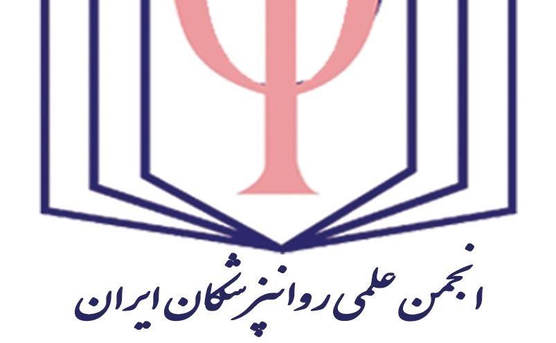 باشگاه خبرنگاران -راه اندازی اولین سایت فارسی زبان روانپزشکی