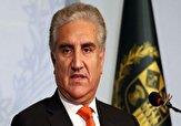 باشگاه خبرنگاران -وزیر امور خارجه پاکستان: سفر عمران خان به ایران زمینه اتحاد کشورهای اسلامی را فراهم میکند