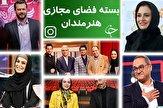 باشگاه خبرنگاران -پست معنادار گلزار به دنبال استقبال کم مخاطبان از کنسرتش/ تهیهکننده معروف سینما در حرم امام علی(ع)/ جشن تولد صمیمانه مادر بازیگر معروف
