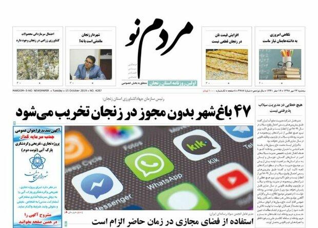 ۴۷باغ بدون مجوز در زنجان تخریب میشود/دوچرخه سواران زنجانی در مسابقات آسیایی