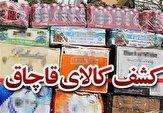 باشگاه خبرنگاران - کشف ۴۴ میلیارد ریال کالای قاچاق در بوشهر