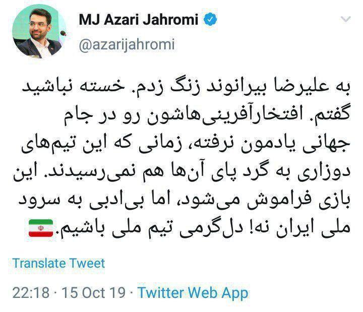 تماس وزیر ارتباطات با علیرضا بیرانوند پس از باخت تیم ملی
