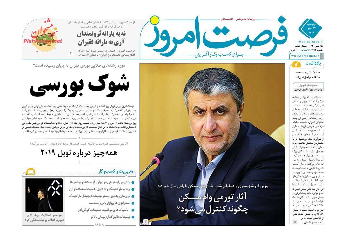 صفحه نخست روزنامههای اقتصادی ۲۴ مهرماه