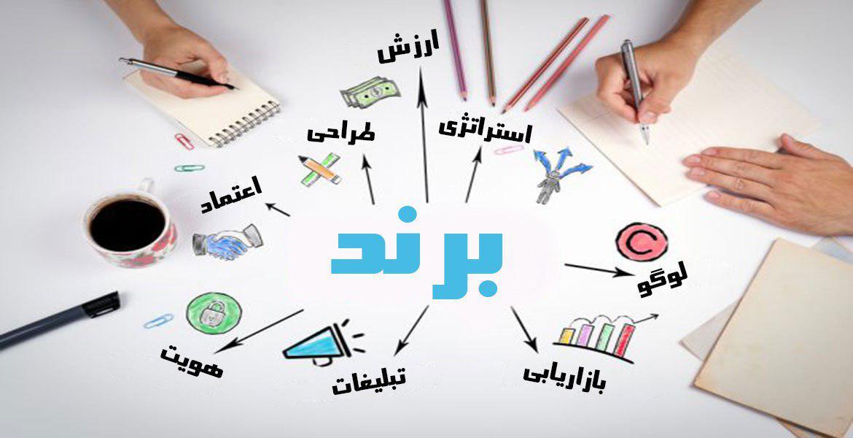 تولید برندهای جدید ایرانی با تدریس رشته برندینگ در دانشگاه ها/ باید برندسازی را در کشور بومی سازی کنیم