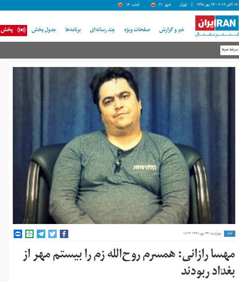 ادعای عجیب همسر زم در خصوص دستگیری شوهرش : روح الله زم به بغداد رفته بود!
