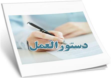 دستورالعمل صدور پروانه اجرای نمایش بازنگری و منتشر شد