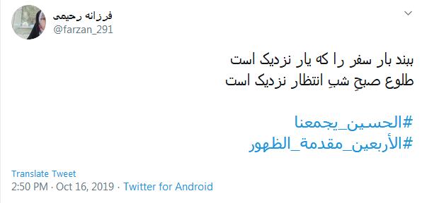 #الأربعين_مقدمة_الظهور/کجای این جاده بجویمت ای آخرین بازمانده حسین! //// این صدای پایِ بیداریست؛ منجی در قلب اربعین استبا اتحاد حسینی، حماسه اربعین را به ظهور میرسانیم