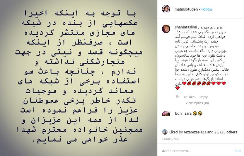 متین ستوده برای پوشش نامتعارفش عذرخواهی کرد+ عکس