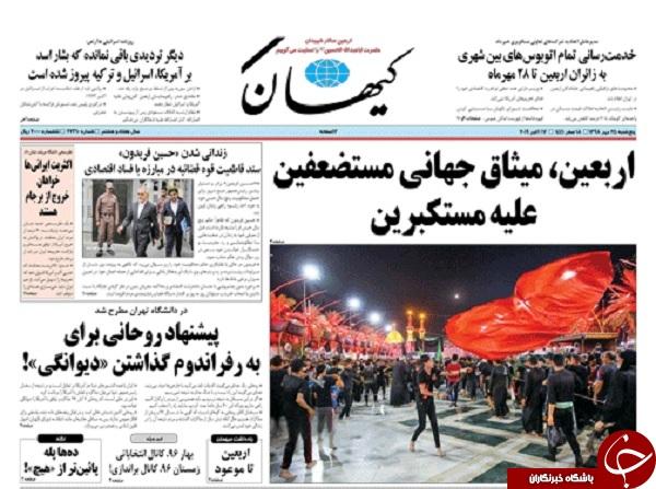 روزنامههای ۲۵ مهر ۹۸