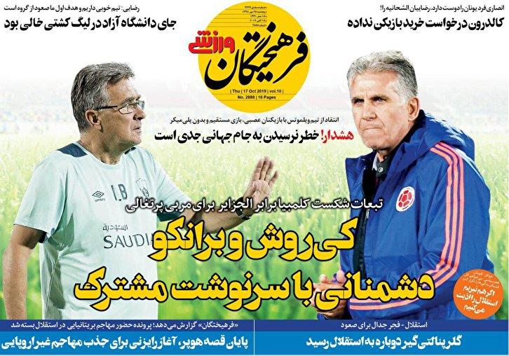 باشگاه خبرنگاران - فرهیختگان ورزشی - ۲۵ مهر