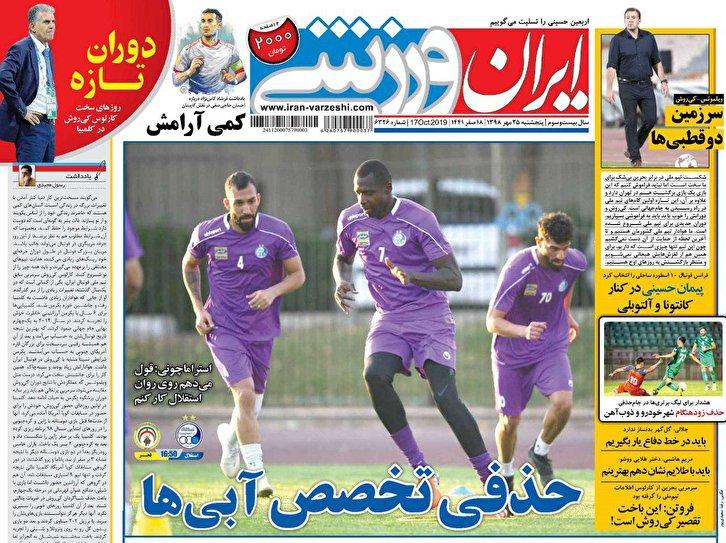 باشگاه خبرنگاران - ایران ورزشی - ۲۵ مهر