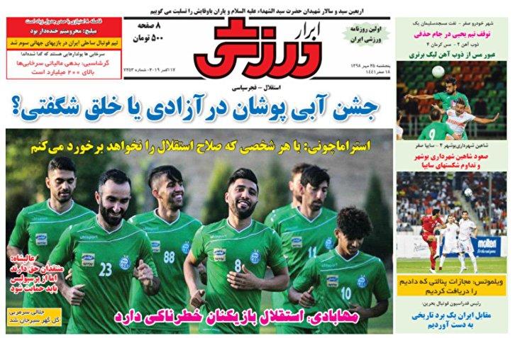 باشگاه خبرنگاران - ابرار ورزشی - ۲۵ مهر