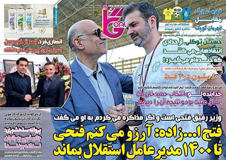 باشگاه خبرنگاران - روزنامه گل - ۲۵ مهر