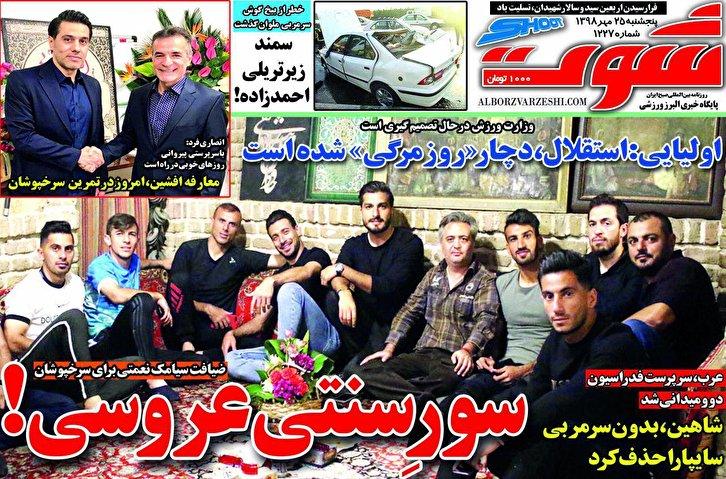 باشگاه خبرنگاران - روزنامه شوت - ۲۵ مهر
