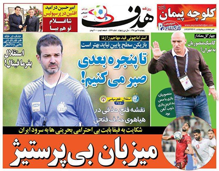 باشگاه خبرنگاران - روزنامه هدف - ۲۵ مهر