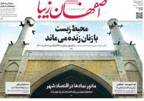 خاک رکود روی برق طلا/ کنترل آلودگی هوای اصفهان با ۴۰ میلیارد تومان اعتبار