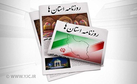 باشگاه خبرنگاران - خاک رکود روی برق طلا/ کنترل آلودگی هوای اصفهان با ۴۰ میلیارد تومان اعتبار