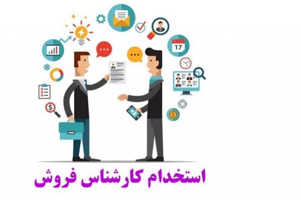 باشگاه خبرنگاران -استخدام کارشناس فروش تلفنی در یک شرکت معتبر