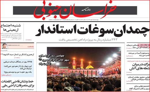 خط و نشان ۵۰ سویی ایران/ بازار مجازی اجاره مسکن