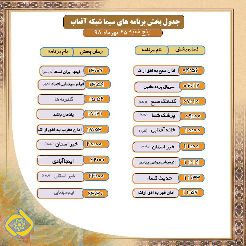برنامههای سیمای شبکه آفتاب در بیست و پنجم مهر ۹۸