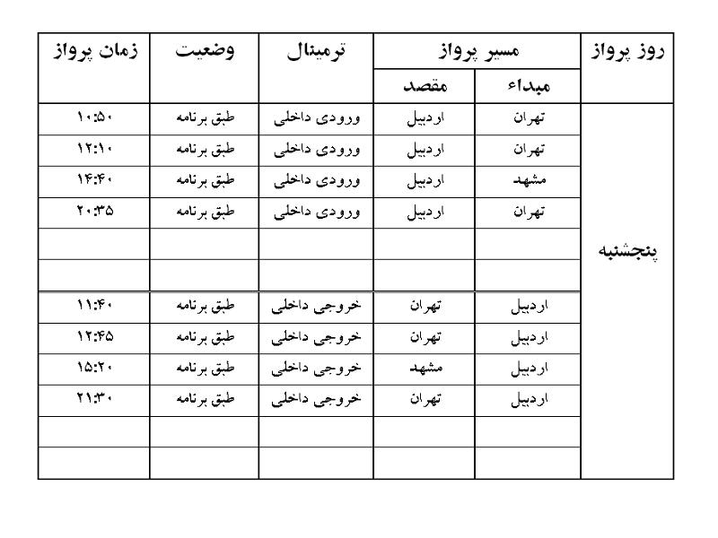 پروازهای فرودگاه اردبیل پنجشنبه ۲۵ مهر ماه