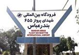 باشگاه خبرنگاران - پروازهای فرودگاه بین المللی بندرعباس پنجشنبه ۲۵ مهر سال ۹۸