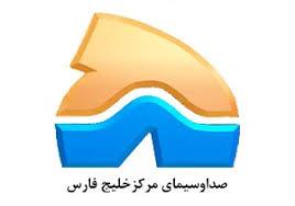 برنامههای تلویزیونی مرکز خلیج فارس پنجشنبه ۲۵ مهر ۹۸