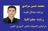 باشگاه خبرنگاران - درخشش در المپیاد علمی دانش آموزان سرار کشور