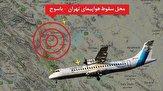 باشگاه خبرنگاران -بررسی کارشناسی سانحه هواپیمایی ATR / پرونده سقوط هواپیمای تهران-یاسوج همچنان باز است
