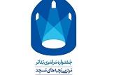 باشگاه خبرنگاران - راهیابی به جشنواره سراسری تئاتر مردمی بچههای مسجد