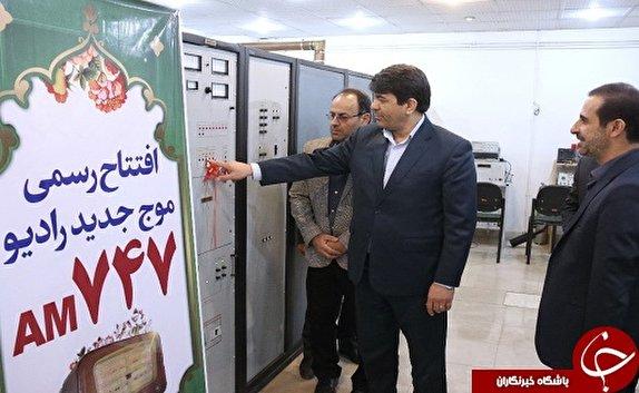 باشگاه خبرنگاران - موج جدید رادیو یزد افتتاح شد + تصاویر