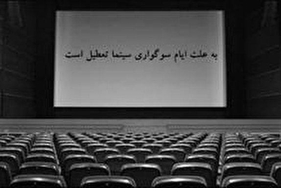 باشگاه خبرنگاران -تعطیلی سینماهای گیلان