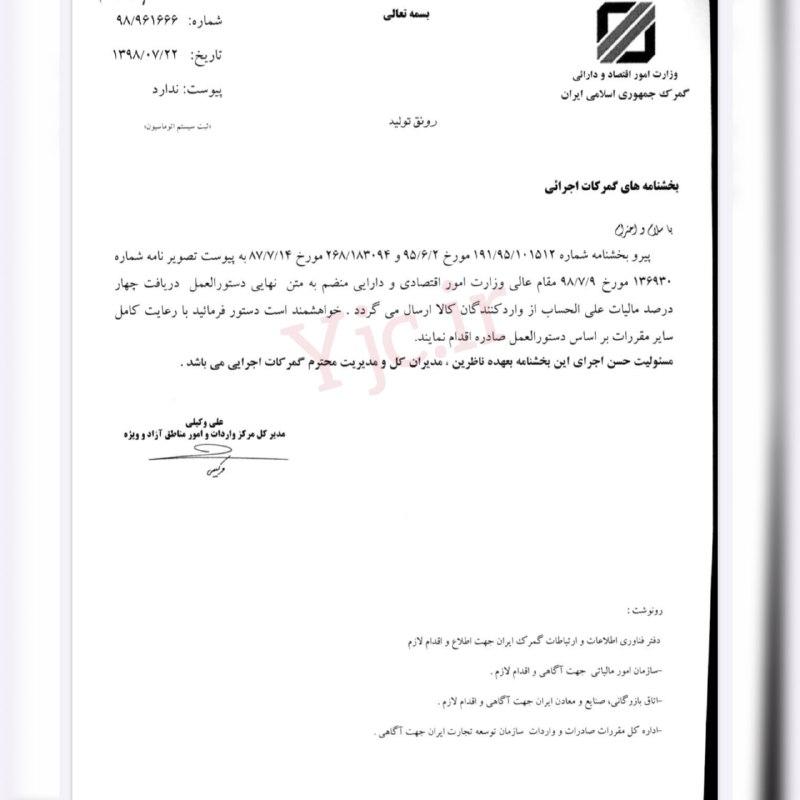 تصویب اعطای معافیت از پرداخت مالیات ۴ درصد علی الحساب واردات+ سند