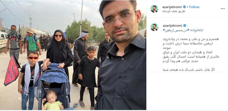 وزیر ارتباطات به همراه خانواده در مسیر پیاده روی اربعین +تصویر