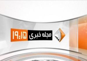 بخش خبری مجله خبری ۲۵ مهر ماه ۹۸ + فیلم