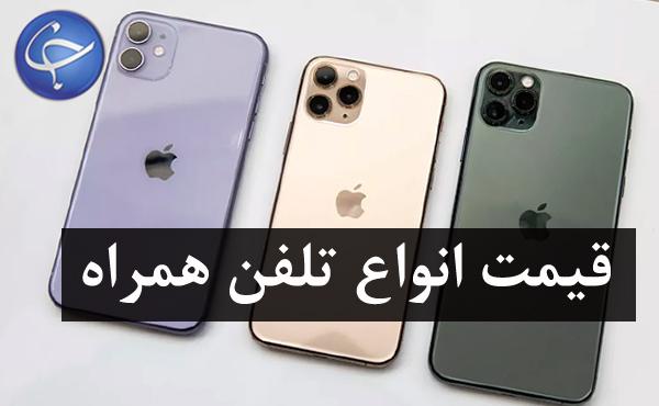 آخرین قیمت تلفن همراه در بازار (بروزرسانی ۲۸ مهر) + جدول