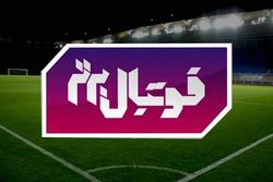 علت فست فود زدن منصوریان مشخص شد/ جابجایی بازیکنان فجر سپاسی با اتوبوس شرکت واحد