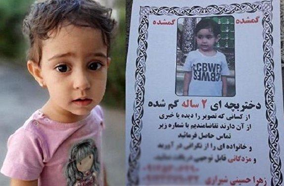 ناگفتههای دردناک مادر زهرا کوچولو درباره سرنوشت نامعلوم دخترشان بعد از ۱ ماه / چه بلایی سر این کودک ۲ ساله آمده است؟