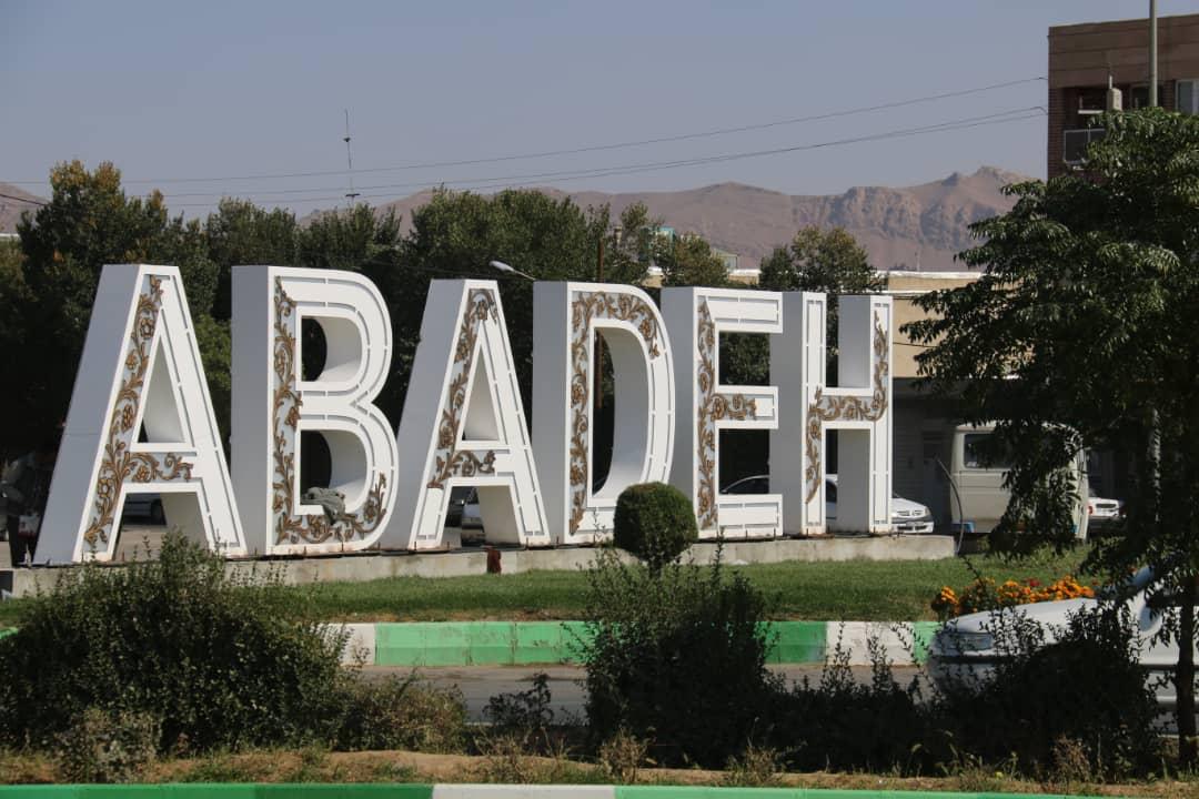نصب المان آباده با نقوش منبت