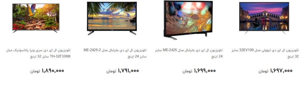 خرید ارزان ترین تلویزیون ال ای دی  چقدر تمام می شود؟ + قیمت