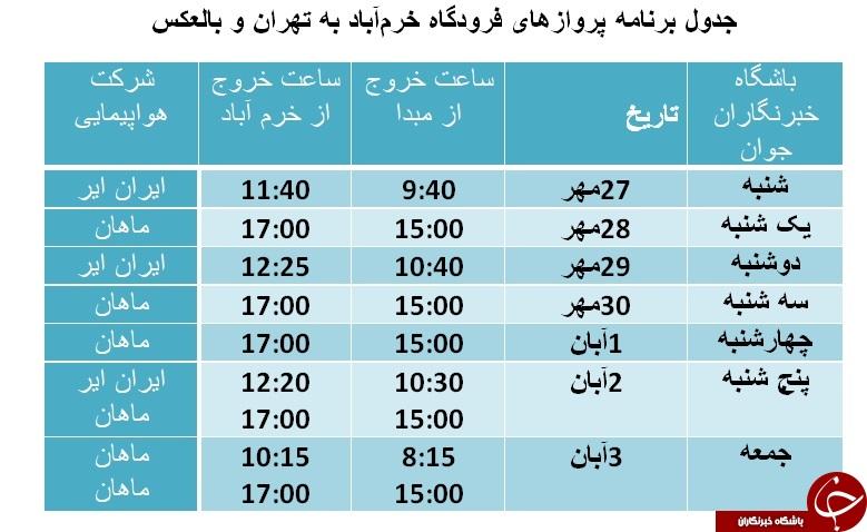 برنامه پروازهای فرودگاه خرمآباد از ۲۷ مهر تا ۳ آبان