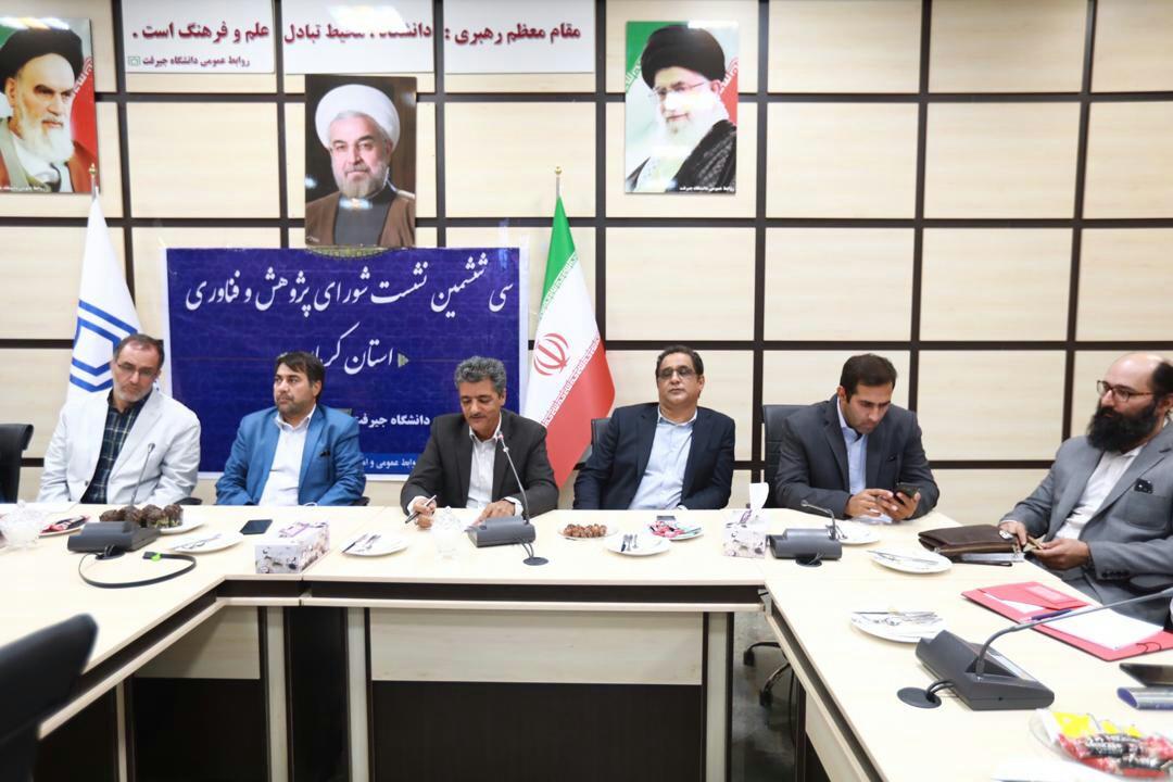 برگزاری سی و ششمین شورای پژوهشی و فناوری استان در جیرفت