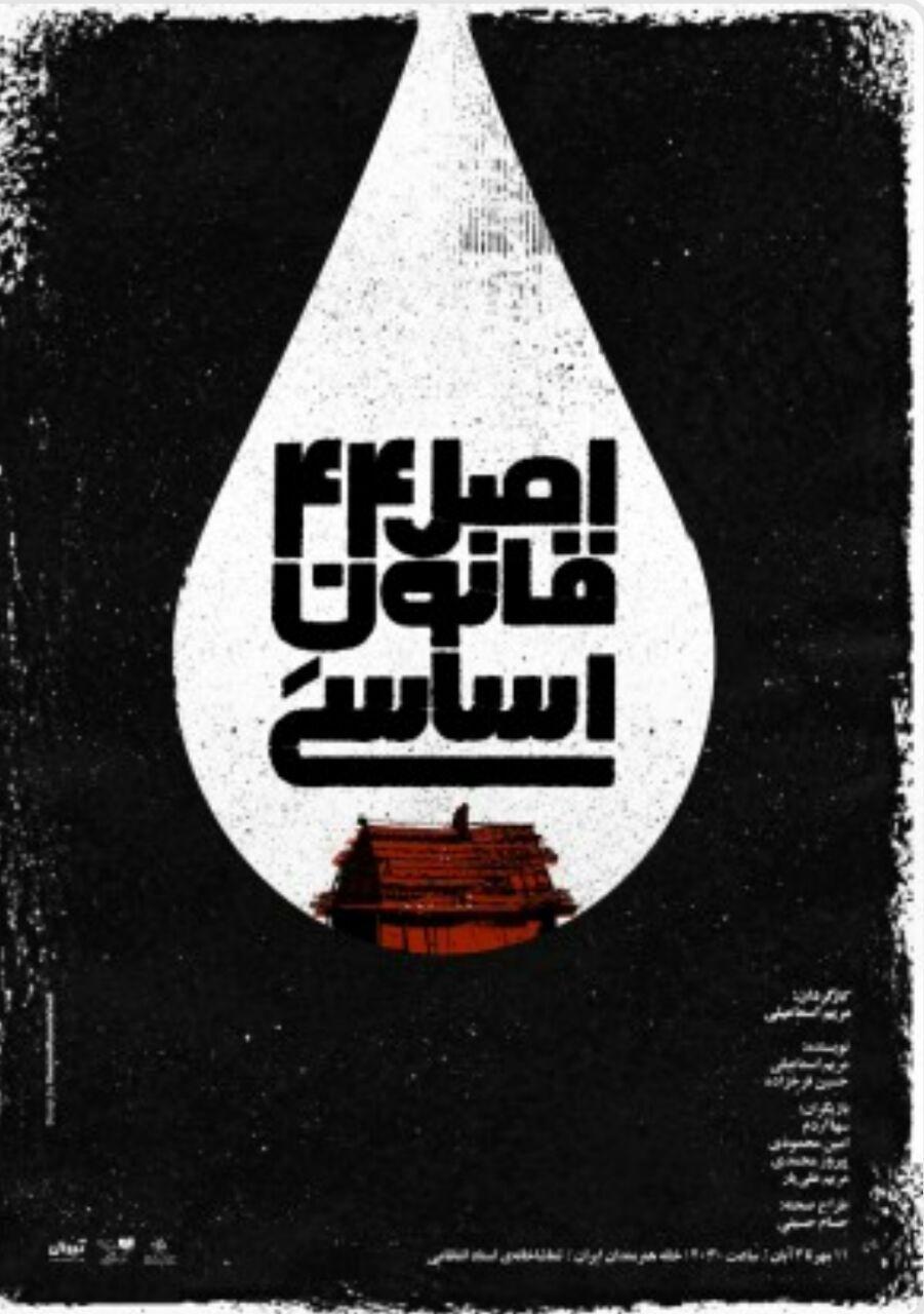 نمایشی که به حفظ ارزش صنعت ملی نفت در جامعه میپردازد