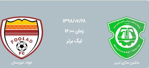 هفته هفتم لیگ برتر