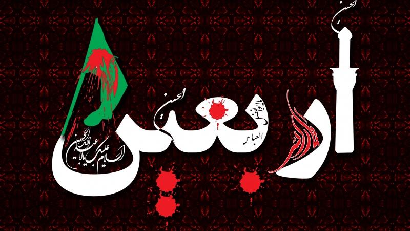 اعلام ویژه برنامههای اربعین حسینی در سیستان و بلوچستان