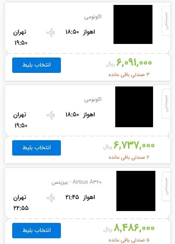 پای دلالان به پروازهای برگشت اربعین باز شد/ فقدان بلیت اتویوس بازگشت زائران از مهران  در سایت ها