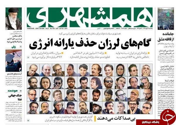 روزنامه های ۲۸ مهر