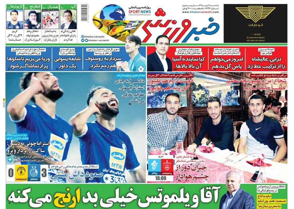 روزنامههای ورزشی ۲۸ مهر